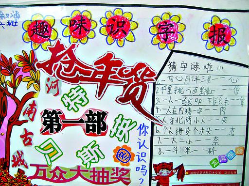 桃源小学: 趣味识字报 点燃学习情