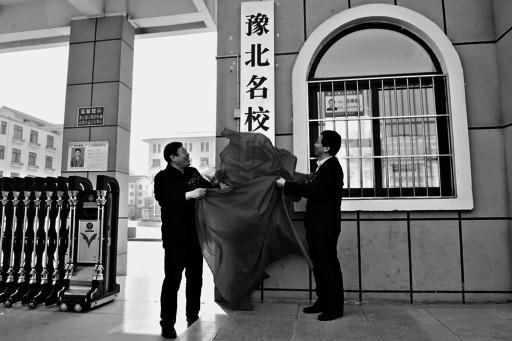 鹤壁名校2014届年暨揭牌联盟昨日在仪式科新绛职业高中图片