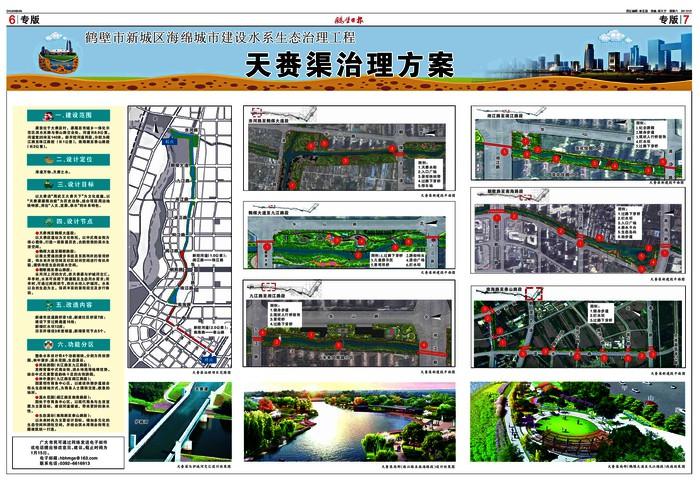 鹤壁市新城区海绵城市建设水系生态治理工程天赉渠
