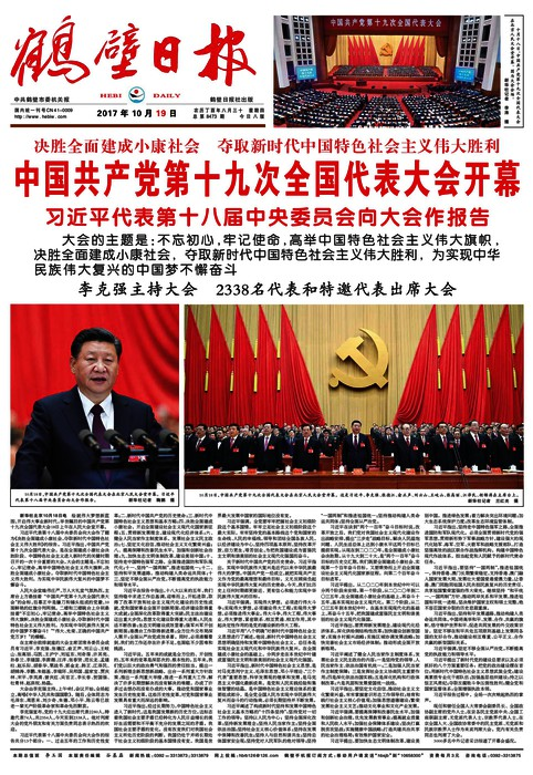 新时代中国特色社会主义伟大胜利,为实现中华民族伟大复兴的中国梦